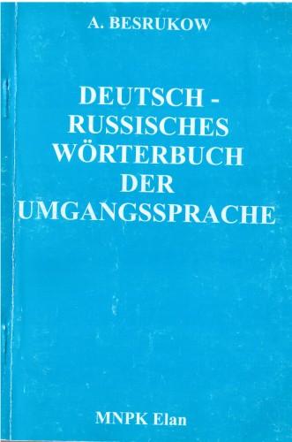 Немецко-русский словарь разговорного языка