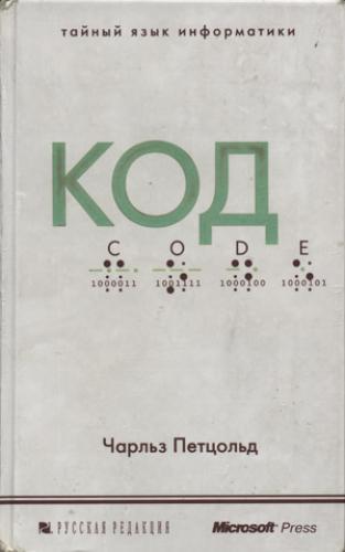 Обложка книги Код. Тайный язык информатики Ч.Петцольд