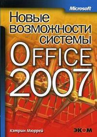 Обложка книги Новые возможности системы Microsoft Office 2007 К. Мюррей