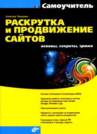 Обложка книги Раскрутка и продвижение сайтов. Основы, секреты, трюки А. Яковлев
