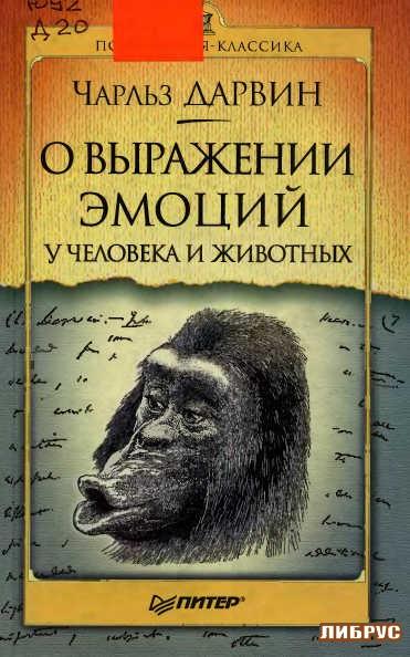 обложка книги О выражении эмоций у человека и животных - Психология, Чарльз Дарвин