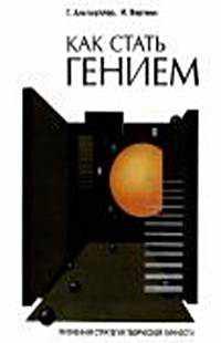 обложка книги Как стать гением: Жизненная стратегия творческой личности, Альтшуллер Г.С., Верткин И.М.