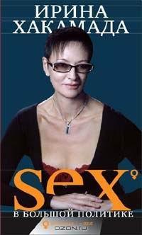 Обложка книги Sex в большой политике. Самоучитель self-made woman, Ирина Хакамада