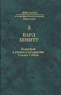 Обложка книги Левиафан в учении о государстве Томаса Гоббса, Шмитт Карл